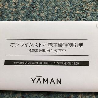 ヤーマン(YA-MAN)のヤーマン株主優待14,000円分(ショッピング)