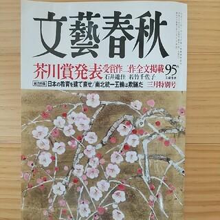 文藝春秋2018年3月特別号(ニュース/総合)