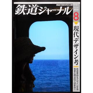 鉄道ジャーナル 2020年8月号(専門誌)