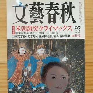 文藝春秋2018年4月号(文芸)