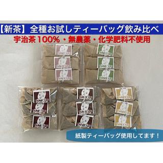「新茶」ティーバッグお試し飲み比べセット 宇治茶100% 無農薬・化学肥料不使用(茶)