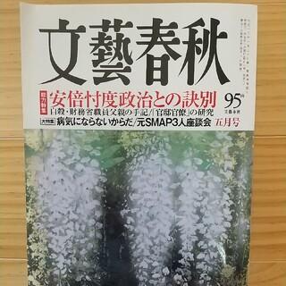 文藝春秋2018年5月号(文芸)