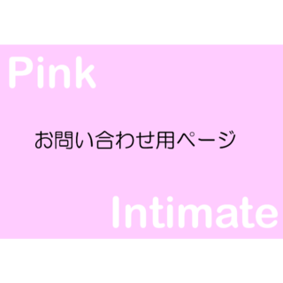 【問い合わせ専用】ピンク