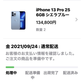 Apple - 9/24発送 iPhone13 Pro 256GB シエラブルー