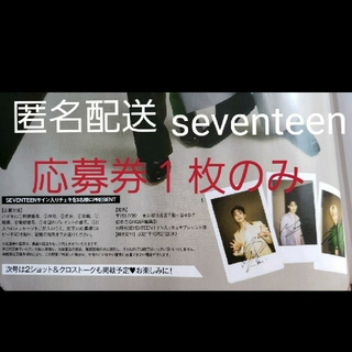 SEVENTEEN - GINGER 11月号 セブンティーン SEVENTEEN 応募券 1枚