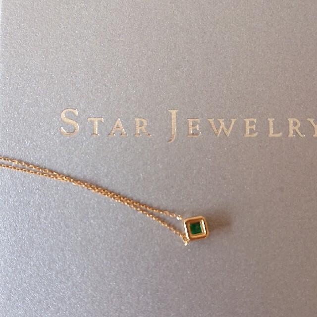 STAR JEWELRY(スタージュエリー)のSTAR JEWELRY エメラルドグリーン K18 ネックレス レディースのアクセサリー(ネックレス)の商品写真