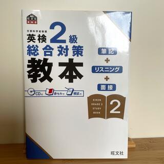 オウブンシャ(旺文社)の英検2級総合対策教本(語学/参考書)