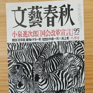文藝春秋2018年8月号(文芸)