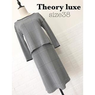 セオリーリュクス(Theory luxe)のTheory luxe サイズ38 千鳥格子 セットアップ(ひざ丈ワンピース)