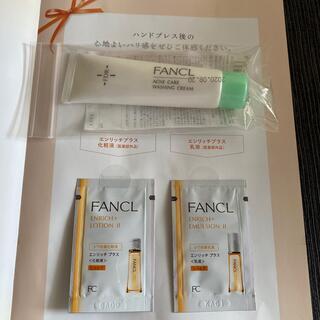 ファンケル(FANCL)のファンケル 試供品セット(洗顔料)