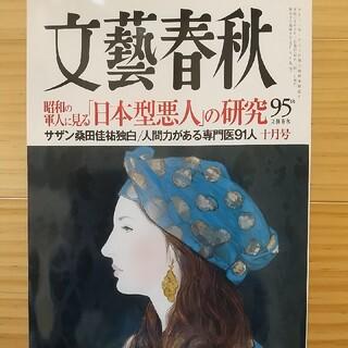 文藝春秋2018年10月号(文芸)