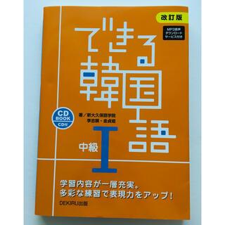 できる韓国語中級 CD BOOK CD付 1 改訂版