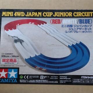 タミヤ ミニ四駆 ジャパンカップ ジュニア サーキット トリコロール