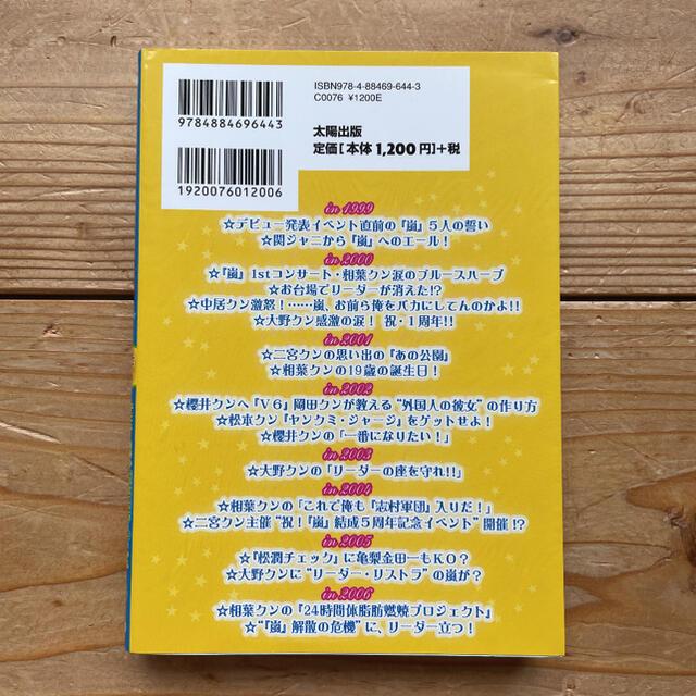 嵐(アラシ)のプレミアムエピソードBOOK メモリアル・嵐 エンタメ/ホビーのタレントグッズ(アイドルグッズ)の商品写真