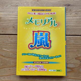 嵐 - プレミアムエピソードBOOK メモリアル・嵐