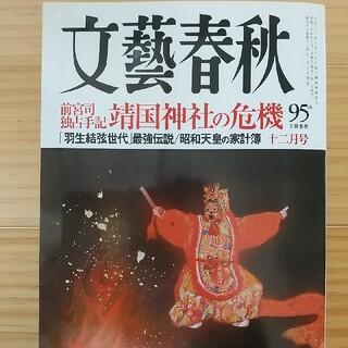文藝春秋2018年12月号(文芸)