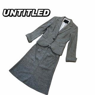 アンタイトル(UNTITLED)のアンタイトル UNTITLED セットアップ ツイード カシミヤ・シルク混(スーツ)