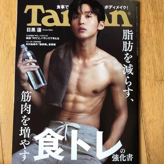Tarzan (ターザン) 2021年 10/14号 おまけ(ニュース/総合)