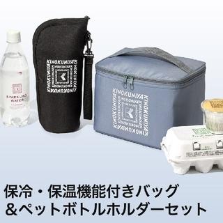 紀伊国屋 付録 保冷保温バッグ ペットボトルホルダー