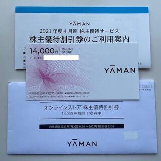 ヤーマン(YA-MAN)の<匿名発送>ヤーマン 株主優待 オンラインストア券 14,000円(ショッピング)