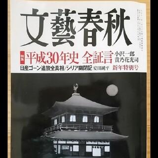 文藝春秋2019年1月新年特別号(文芸)