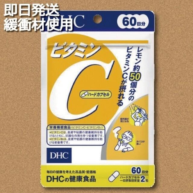 DHC(ディーエイチシー)のDHC ビタミンC 60日分×1袋 賞味期限2024.7 コスメ/美容のコスメ/美容 その他(その他)の商品写真