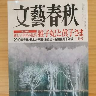 文藝春秋2019年2月号(文芸)