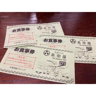 ★あああ様専用★池袋駅 北前そば高田屋お食事券 3枚セット(レストラン/食事券)