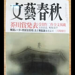 文藝春秋2019年3月特別号(文芸)