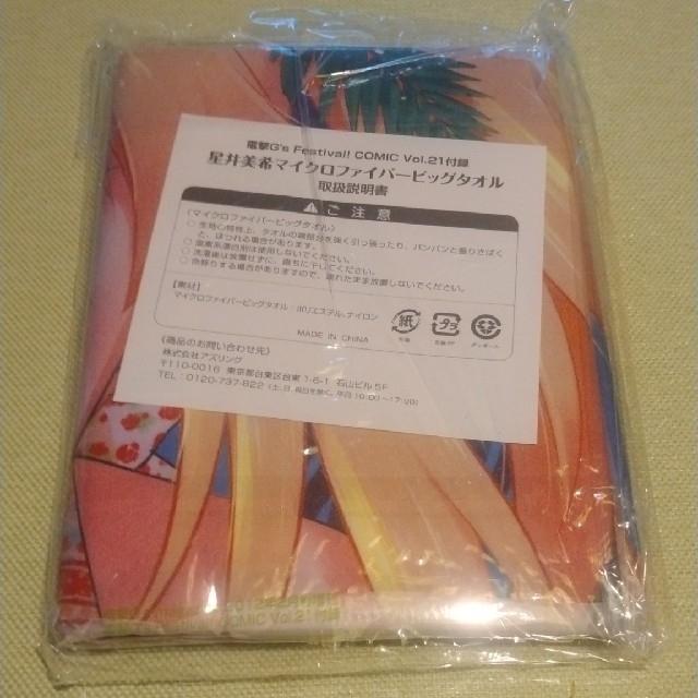 BANDAI NAMCO Entertainment(バンダイナムコエンターテインメント)の【電撃G's付録】星井美希 タオル エンタメ/ホビーのおもちゃ/ぬいぐるみ(キャラクターグッズ)の商品写真