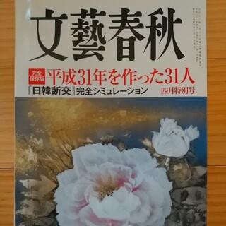 文藝春秋2019年4月特別号(文芸)