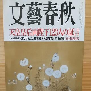 文藝春秋2019年5月特別号(文芸)