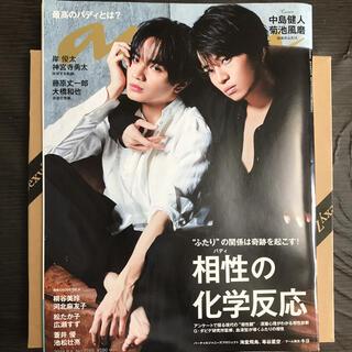 セクシー ゾーン(Sexy Zone)のセクゾカレンダー 2020.4→2021.3 ふまけん anan セット(アイドルグッズ)