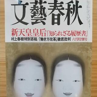 文藝春秋2019年6月特別号(文芸)