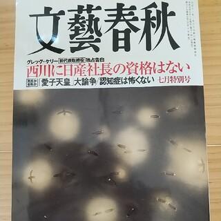 文藝春秋2019年7月特別号(文芸)