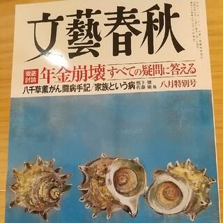 文藝春秋2019年8月特別号(文芸)