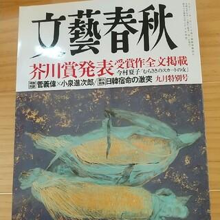 文藝春秋2019年9月特別号(文芸)