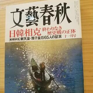 文藝春秋2019年11月号(文芸)