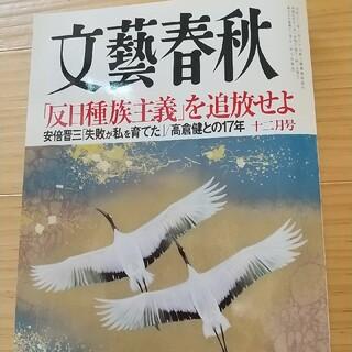 文藝春秋2019年12月号(文芸)