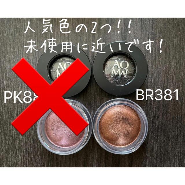 COSME DECORTE(コスメデコルテ)のコスメデコルテ アイグロウ ジェム BR381 のみ コスメ/美容のベースメイク/化粧品(アイシャドウ)の商品写真