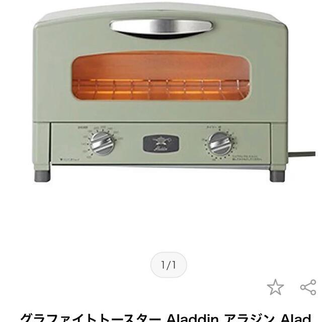 アラジン グラファイトトースター cat‑gs13 新品未使用 スマホ/家電/カメラの調理家電(調理機器)の商品写真