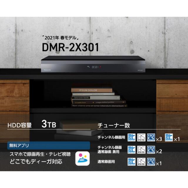 Panasonic(パナソニック)のerieri様専用)まとめて6台⭐︎新品Panasonic DMR-2X301 スマホ/家電/カメラのテレビ/映像機器(ブルーレイレコーダー)の商品写真