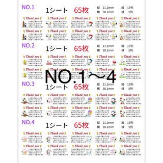 スヌーピー(SNOOPY)の260枚 サンキューシール スヌーピー 1シート65枚×NO.1〜4各1シート(その他)