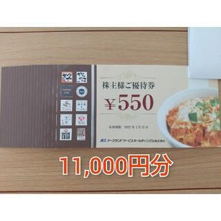 アークランド 株主優待 11,000円分(レストラン/食事券)