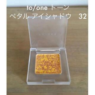 コスメキッチン(Cosme Kitchen)のtoone トーン ペタル アイシャドウ ☆tone colvoke(アイシャドウ)