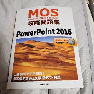 ニッケイビーピー(日経BP)のPowerPoint MOS 攻略問題集 DVD付属 PC 参考書(資格/検定)