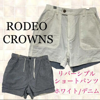 ロデオクラウンズ(RODEO CROWNS)のRODEO CROWNS ロデオクラウン リバーシブル ショートパンツ(ショートパンツ)