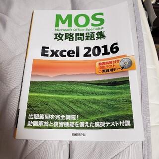 ニッケイビーピー(日経BP)のExcel MOS 攻略問題集 DVD付属 PC 参考書(資格/検定)