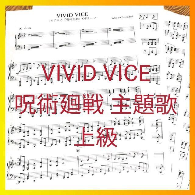ピアノ楽譜【VIVID VICE 上級(呪術廻戦OPテーマ)】 楽器のスコア/楽譜(ポピュラー)の商品写真