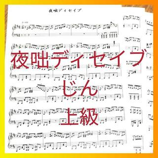 【夜咄ディセイブ じん (上級)】ピアノ楽譜♪(ポピュラー)